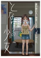 tonari_no_shoujo_01.jpg