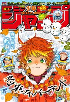 [雑誌] 週刊少年ジャンプ 2018年52号 [Weekly Shonen Jump 2018-52]
