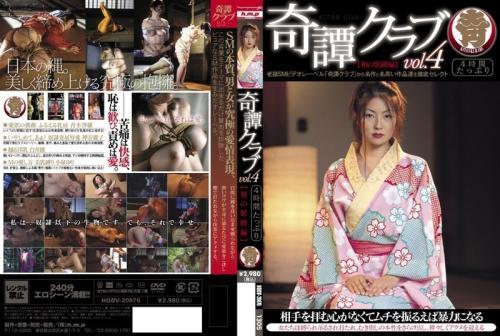 [HODV-20876] Koizumi Yuri, Kamiya Reiko 奇譚クラブ vol.4 【和の緊縛編】