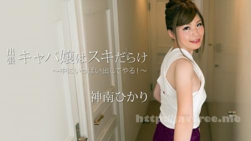 [Heyzo.com] Hikari Kanan - Hikari Kanan - Careless Girl Gets Hit On