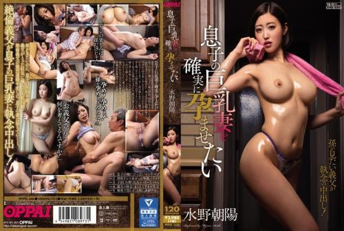 Oppai Mizuno Asahi - Asahi Mizuno - Mizuno Want To Conceived To Ensure The Son Of Busty Wife Chaoy...