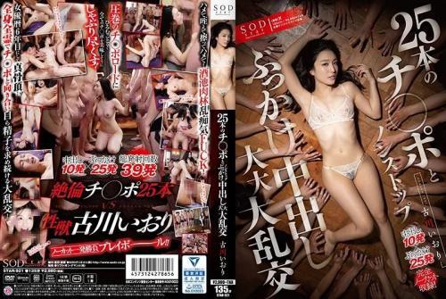 SOD Kogawa Iori - Kogawa Iori - Furukawa Iori Cups And Non-stop Bukkake With Twenty-five Vaginal C...