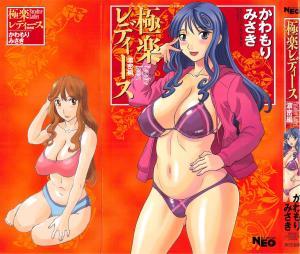 kawamori-misaki-gokuraku-ladies-noumitsu-hen-paradise-ladies-.jpg
