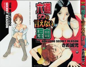 kio-seiji-rokudou-kun-no-ienai-wake-the-rokudou-secret-reason-.jpg