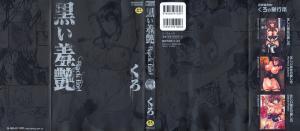 kuro-kuroi-shuuen-_black-end_---black-end.jpg