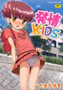 tamachi-yuki-hatsujou-kids-digital--kids-dl.jpg