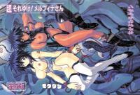 chou_soreyuke_melfina_san_000.jpg