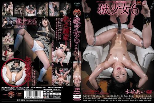 [ADVO-048] 獄少女 6 水嶋あい 女優 Torture アートビデオSM