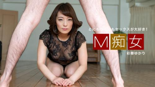 [1Pondo.tv] Yukari Ayaka (34 года) [uncen] [101818 757] [2018 г., Amateur, Mature, Pretty Tits, Blowjob, All sex, Creampie, 1080p, 59.94fps]